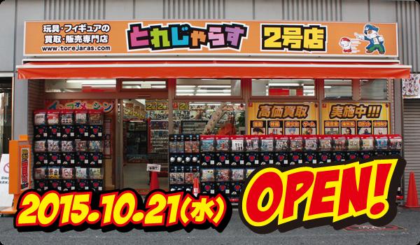 2号店OPENしました!