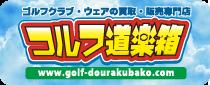 ゴルフ道楽箱